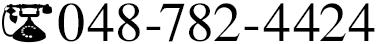 048-782-4424
